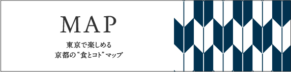 """MAP 東京で楽しめる京都の""""食とコト""""マップ"""