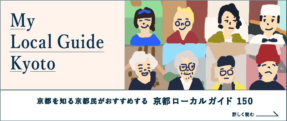 京都を知る京都民がおすすめする  京都ローカルガイド150