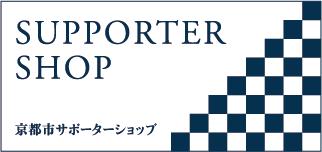 SUPPORTER SHOP